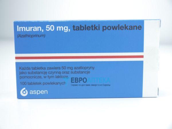Имуран 50 мг. Фото 1